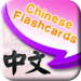 Chinese Vocabulary Pro - Flashcards for Beginners & Kids